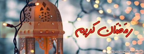 ramadan3-IslamicCoverPhoto