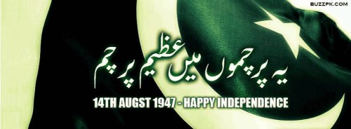 14 August Pakistan's Independence- Pakistani Flags Facebook Covers for timelines (1)